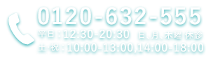 0120-632-555