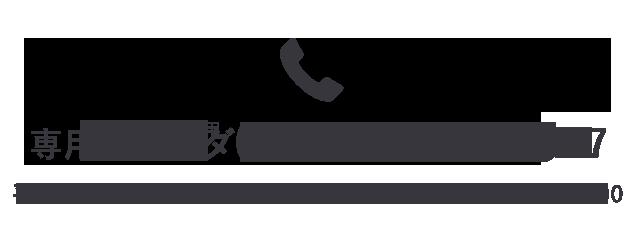 電話でお申し込み フリーダイヤル0120-632-555